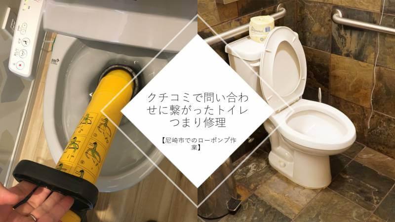 クチコミで問い合わせに繋がったトイレつまり修理【尼崎市でのローポンプ作業】