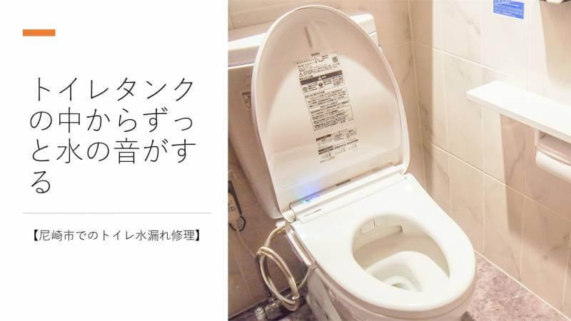 トイレタンクの中からずっと水の音がする【尼崎市でのトイレ水漏れ修理】