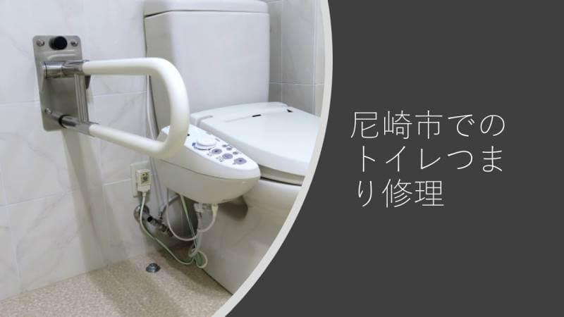 尼崎市でのトイレつまり修理