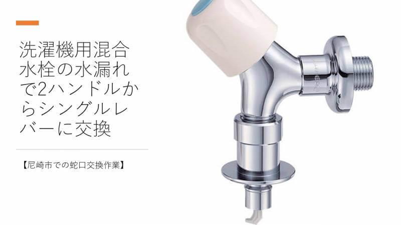 洗濯機用混合水栓の水漏れで2ハンドルからシングルレバーに交換【尼崎市での蛇口交換作業】