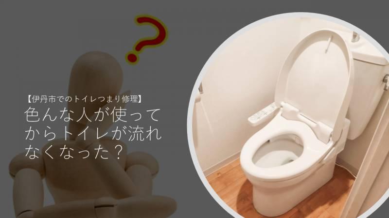 色んな人が使ってからトイレが流れなくなった?【伊丹市でのトイレつまり修理】