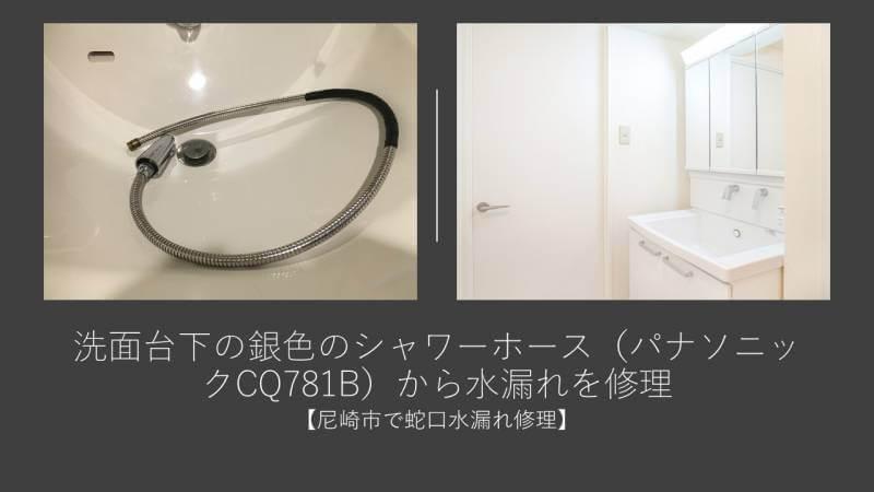 洗面台下の銀色のシャワーホース(パナソニックCQ781B)から水漏れを修理【尼崎市で蛇口水漏れ修理】