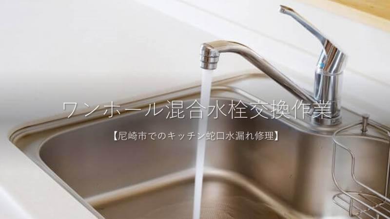 ワンホール混合水栓交換作業【尼崎市でのキッチン蛇口水漏れ修理】