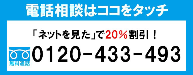 電話相談はココをタッチ「ネットを見た」で20%割引!無料通話0120-433-493