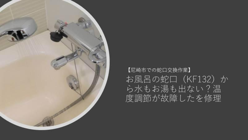 お風呂の蛇口(KF132)から水もお湯も出ない?温度調節が故障したを修理【尼崎市での蛇口交換作業】