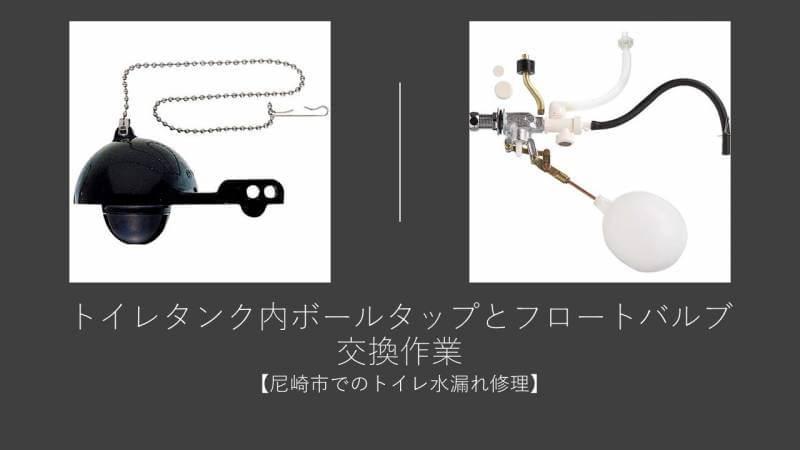 トイレタンク内ボールタップとフロートバルブ交換作業【尼崎市でのトイレ水漏れ修理】