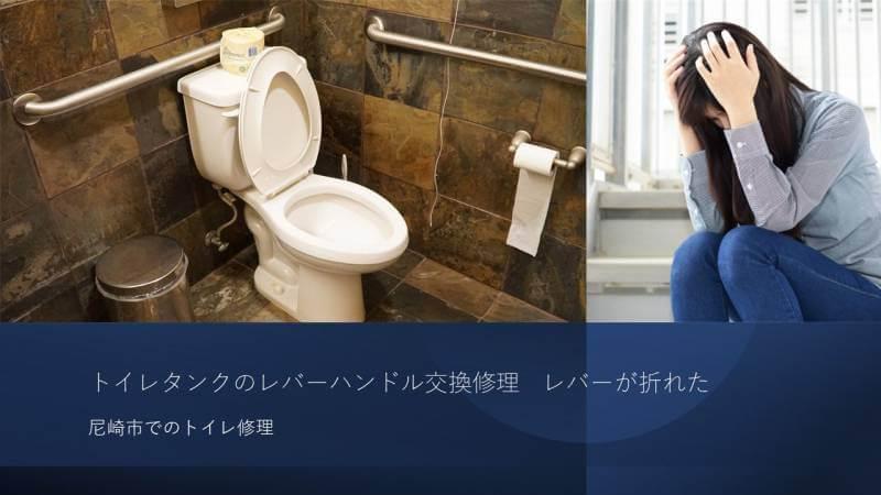 トイレタンクのレバーハンドル交換修理 レバーが折れた 尼崎市でのトイレ修理