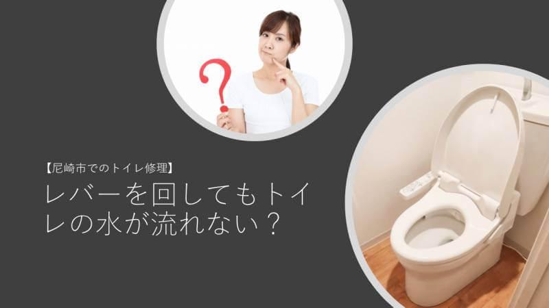 レバーを回してもトイレの水が流れない?【尼崎市でのトイレ修理】