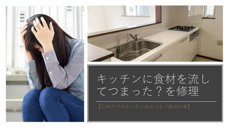 キッチンに食材を流してつまった?を修理【尼崎市でのキッチン排水つまり解消作業】