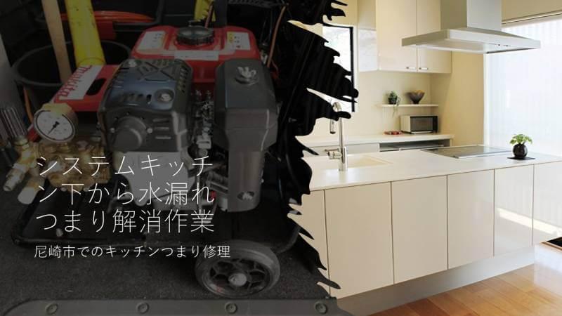 システムキッチン下から水漏れ つまり解消作業 尼崎市でのキッチンつまり修理