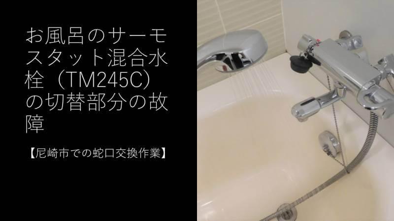お風呂のサーモスタット混合水栓(TM245C)の切替部分の故障【尼崎市での蛇口交換作業】