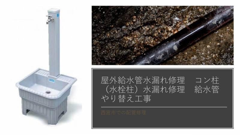 屋外給水管水漏れ修理 コン柱(水栓柱)水漏れ修理 給水管やり替え工事 西宮市での配管修理