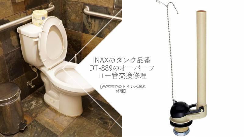 INAXのタンク品番DT-889のオーバーフロー管交換修理【西宮市でのトイレ水漏れ修理】