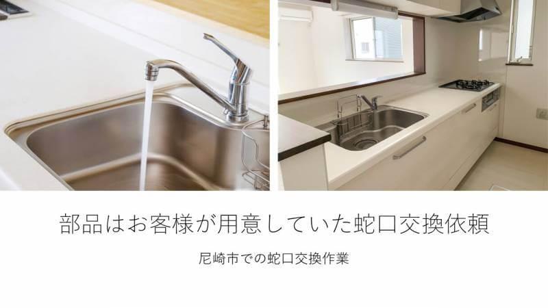 部品はお客様が用意していた蛇口交換依頼 尼崎市での蛇口交換作業