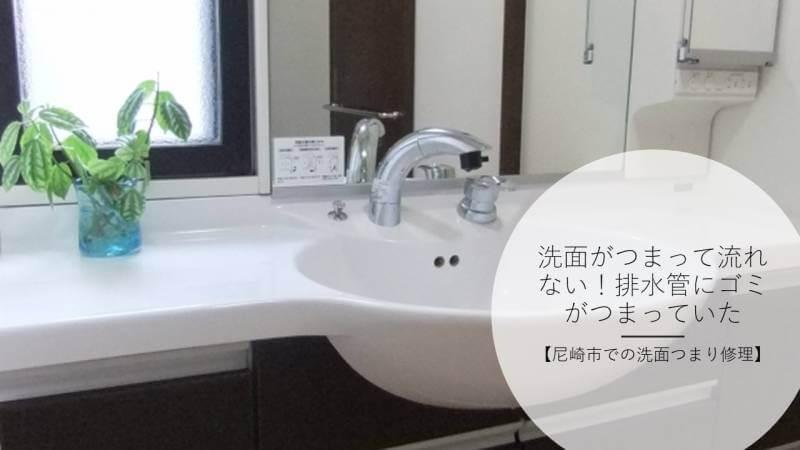 洗面がつまって流れない!排水管にゴミがつまっていた【尼崎市での洗面つまり修理】