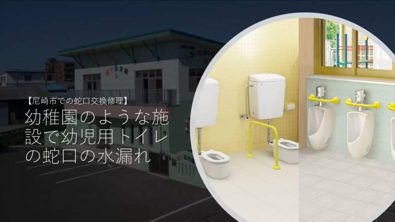 幼稚園のような施設で幼児用トイレの蛇口の水漏れ【尼崎市での蛇口交換修理】
