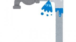 ベランダ屋外洗濯機用水栓から水漏れ 給水管撤去|伊丹市稲野町