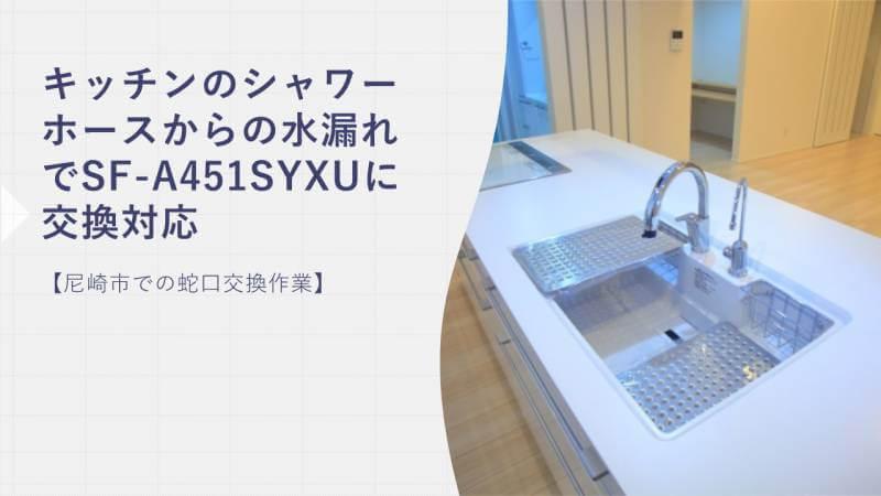 キッチンのシャワーホースからの水漏れでSF-A451SYXUに交換対応【尼崎市での蛇口交換作業】