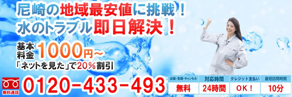 水のトラブル迅速解決!尼崎市のレオンメンテナンスにお任せください!水まわりの水漏れ・部品交換トイレのつまり・水漏れ浴室のつまり・配管洗浄その他水まわりのお困り事何でもご相談下さい0120-433-493出張お見積り無料キャンセル料無料クレジット支払いOK!