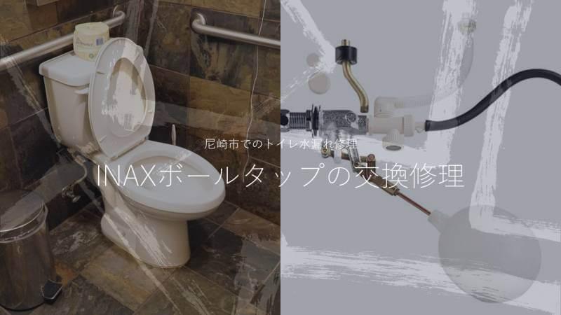 INAXボールタップの交換修理 尼崎市でのトイレ水漏れ修理