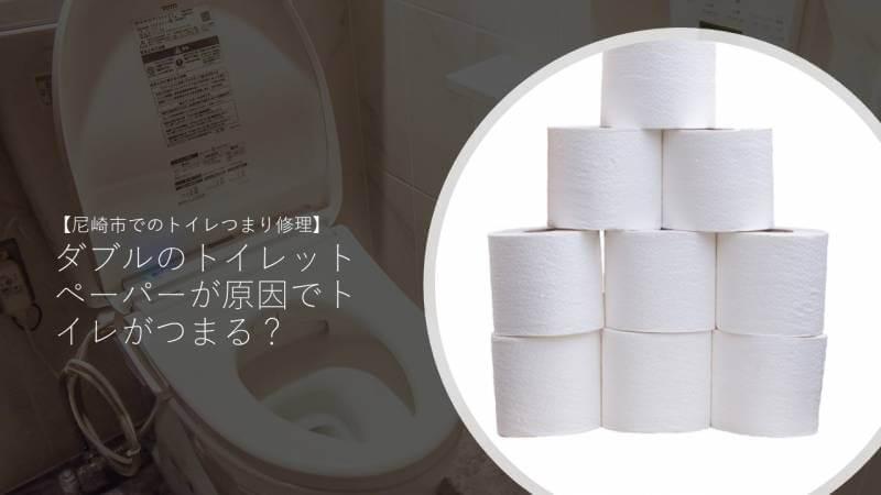 ダブルのトイレットペーパーが原因でトイレがつまる?【尼崎市でのトイレつまり修理】