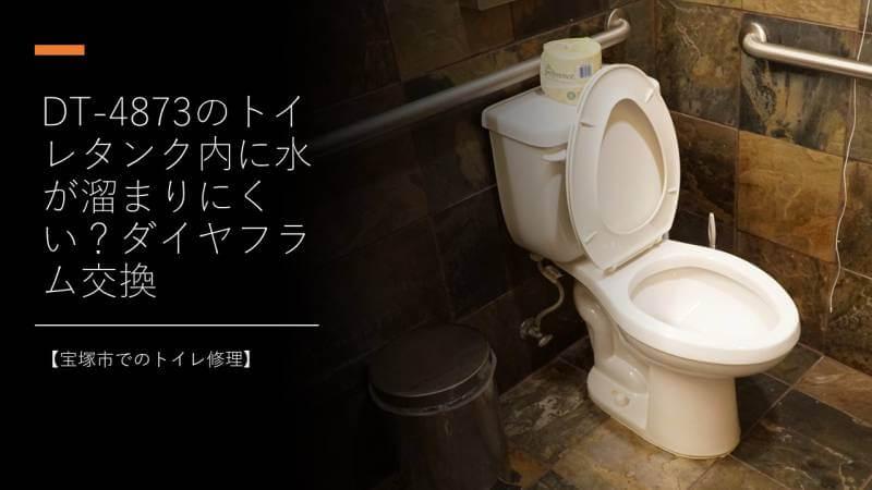 DT-4873のトイレタンク内に水が溜まりにくい?ダイヤフラム交換【宝塚市でのトイレ修理】