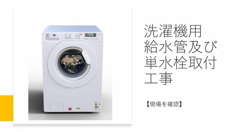 洗濯機用給水管及び単水栓取付工事【現場を確認】