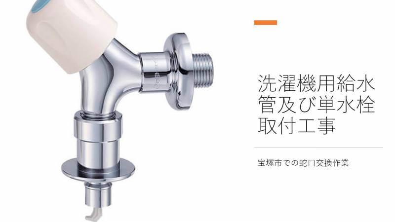 洗濯機用給水管及び単水栓取付工事 宝塚市での蛇口交換作業