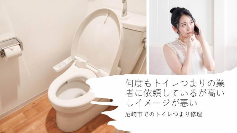 何度もトイレつまりの業者に依頼しているが高いしイメージが悪い 尼崎市でのトイレつまり修理
