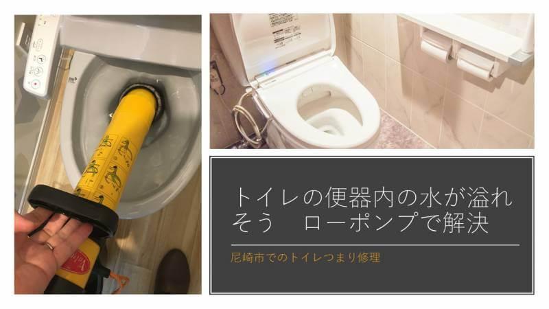 トイレの便器内の水が溢れそう ローポンプで解決 尼崎市でのトイレつまり修理