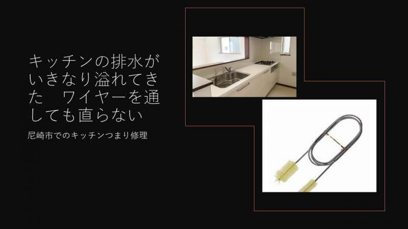 キッチンの排水がいきなり溢れてきた ワイヤーを通しても直らない 尼崎市でのキッチンつまり修理