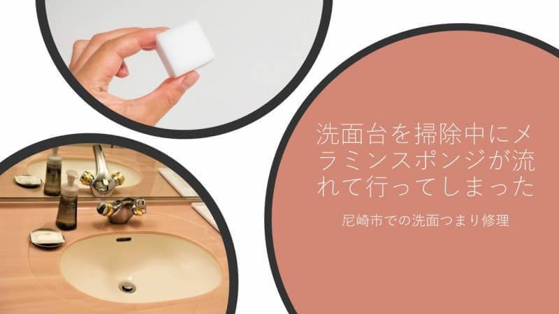 洗面台を掃除中にメラミンスポンジが流れて行ってしまった 尼崎市での洗面つまり修理