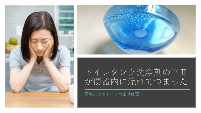 トイレタンク洗浄剤の下皿が便器内に流れてつまった 尼崎市でのトイレつまり修理
