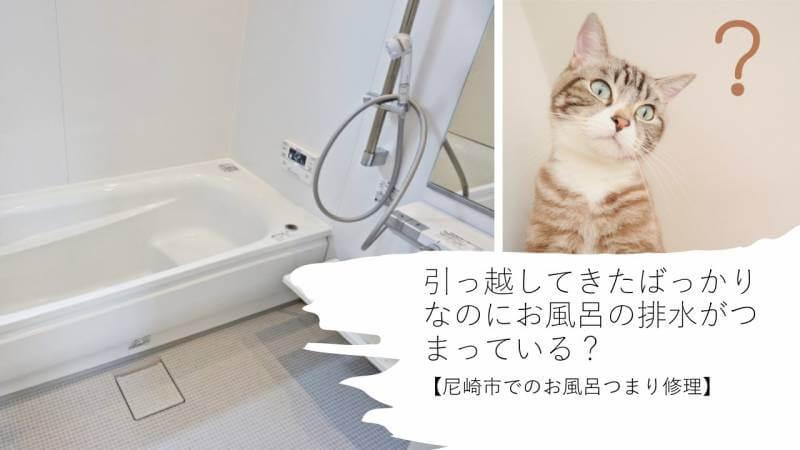 引っ越してきたばっかりなのにお風呂の排水がつまっている?【尼崎市でのお風呂つまり修理】