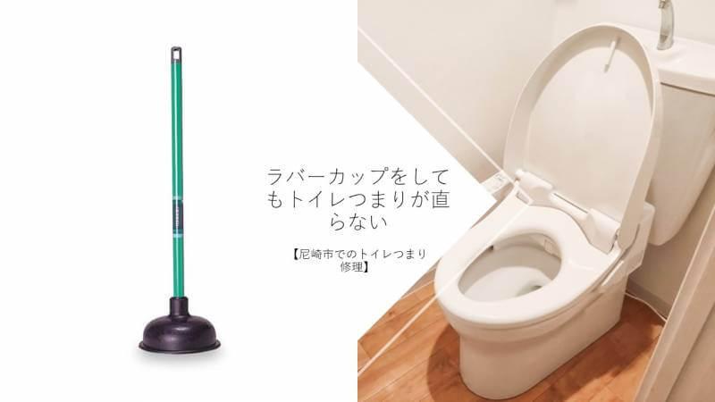 ラバーカップをしてもトイレつまりが直らない【尼崎市でのトイレつまり修理】