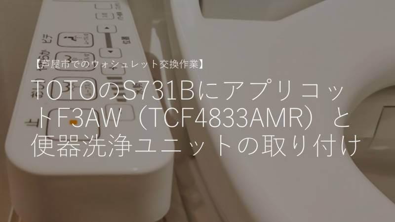 TOTOのS731BにアプリコットF3AW(TCF4833AMR)と便器洗浄ユニットの取り付け【芦屋市でのウォシュレット交換作業】