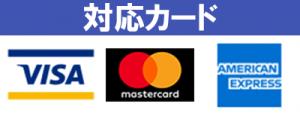対応カードVISAMastercardAmericanExpress