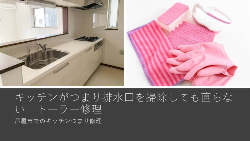 キッチンがつまり排水口を掃除しても直らない トーラー修理 芦屋市でのキッチンつまり修理