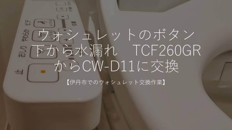 ウォシュレットのボタン下から水漏れ TCF260GRからCW-D11に交換【伊丹市でのウォシュレット交換作業】