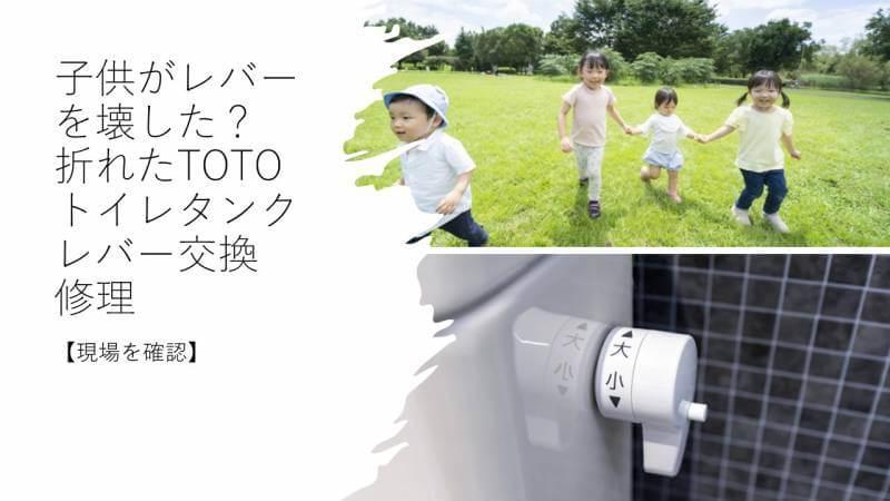 子供がレバーを壊した?折れたTOTOトイレタンクレバー交換修理【現場を確認】