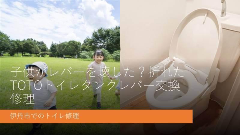 子供がレバーを壊した?折れたTOTOトイレタンクレバー交換修理 伊丹市でのトイレ修理