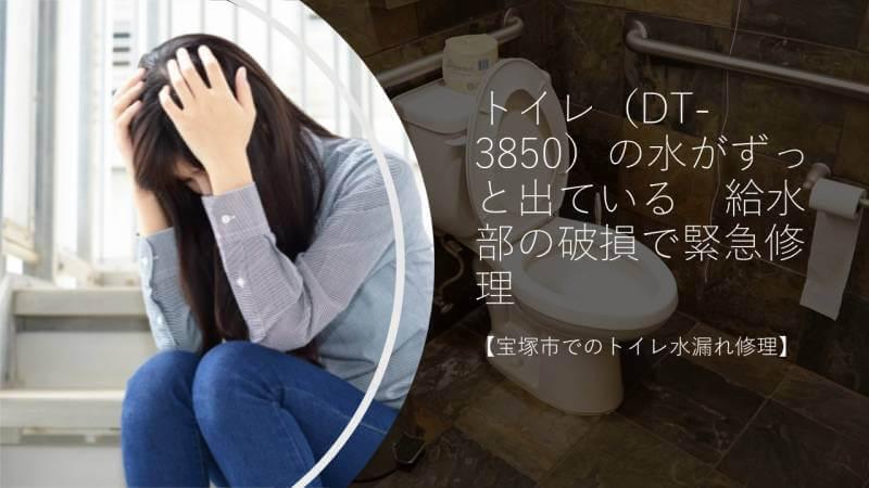 トイレ(DT-3850)の水がずっと出ている 給水部の破損で緊急修理【宝塚市でのトイレ水漏れ修理】
