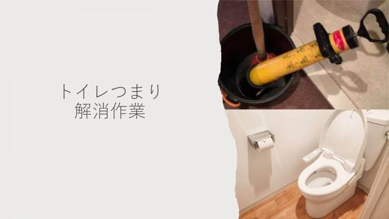 トイレつまり解消作業
