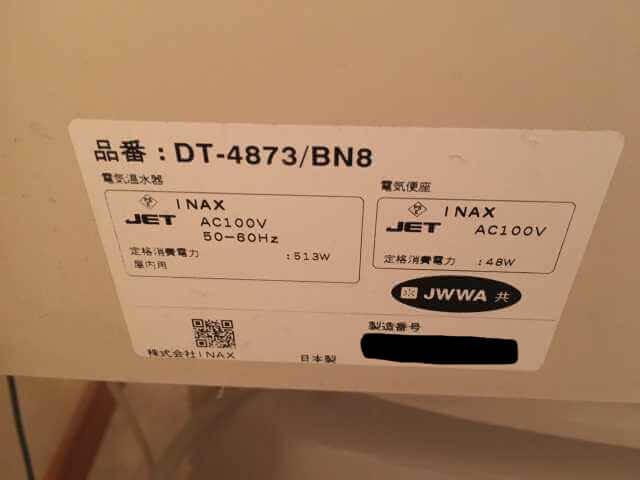 INAXのDT-4873