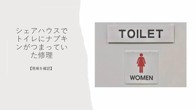 シェアハウスでトイレにナプキンがつまっていた修理【現場を確認】