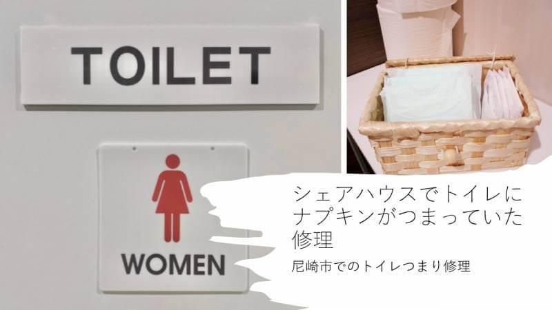 シェアハウスでトイレにナプキンがつまっていた修理 尼崎市でのトイレつまり修理