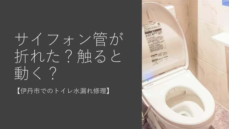 サイフォン管が折れた?触ると動く?【伊丹市でのトイレ水漏れ修理】