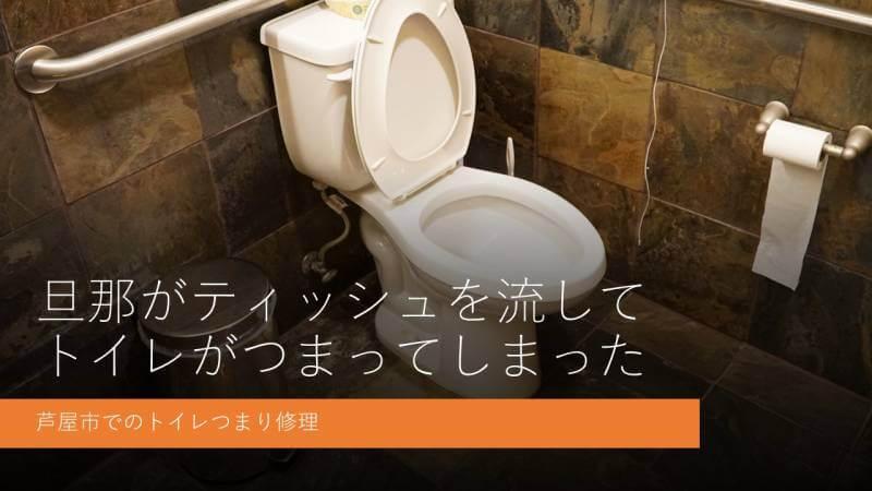 旦那がティッシュを流してトイレがつまってしまった 芦屋市でのトイレつまり修理