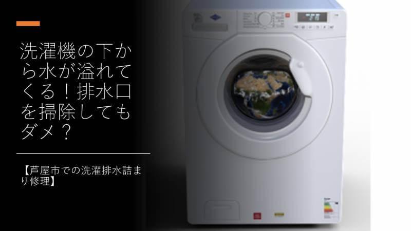 洗濯機の下から水が溢れてくる!排水口を掃除してもダメ?【芦屋市での洗濯排水詰まり修理】