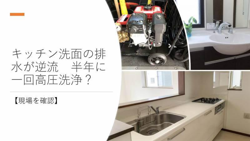 キッチン洗面の排水が逆流 半年に一回高圧洗浄?【現場を確認】
